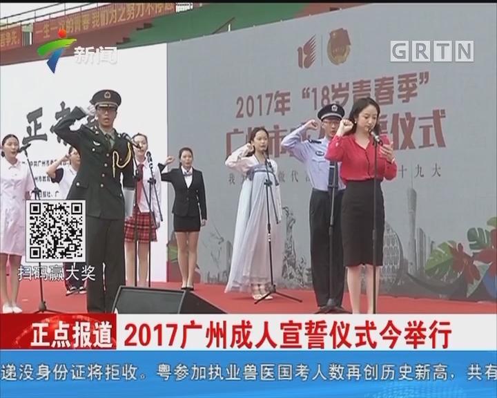 2017广州成人宣誓仪式今举行
