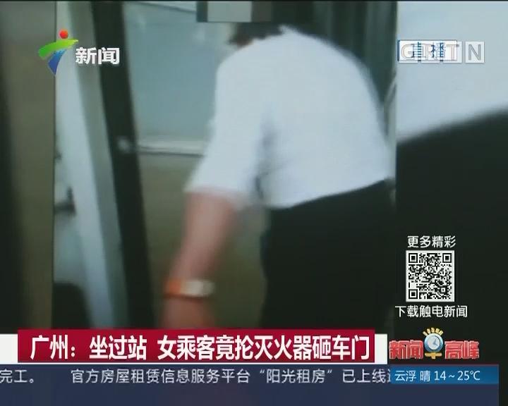 广州:坐过站 女乘客竟抡灭火器砸车门