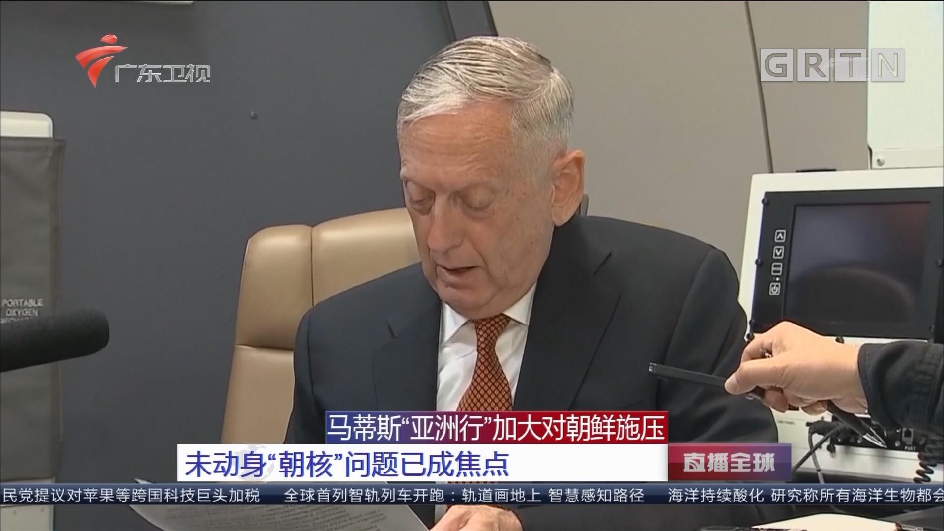 """马蒂斯""""亚洲行""""加大对朝鲜施压 未动身""""朝核""""问题已成焦点"""