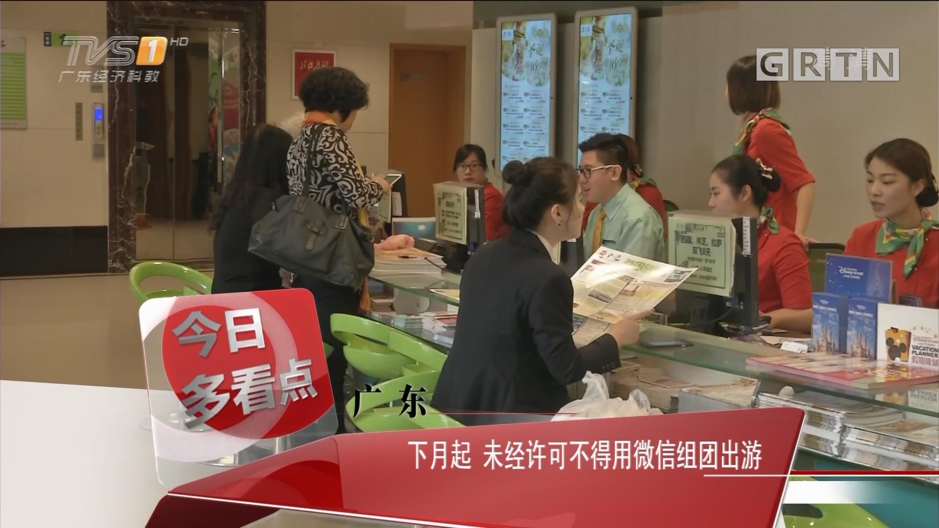 广东:下月起 未经许可不得用微信组团出游