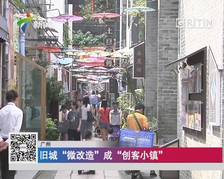 """广州:旧城""""微改造""""成""""创客小镇"""""""