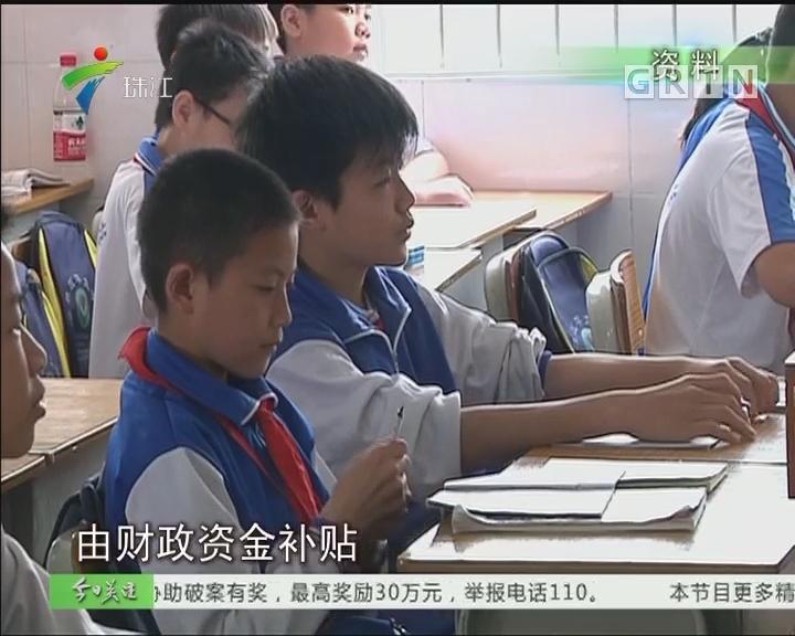 广州:越秀区试行课后校内托管