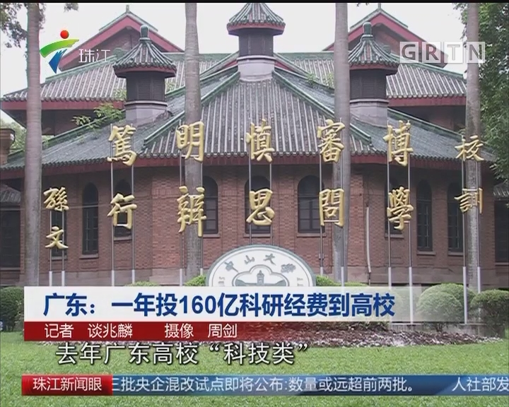 广东:一年投160亿科研经费到高校
