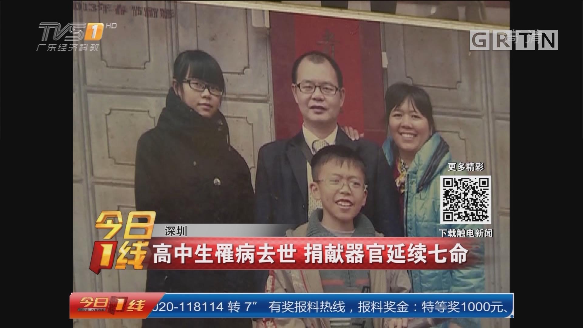 深圳:高中生罹病去世 捐献器官延续七命