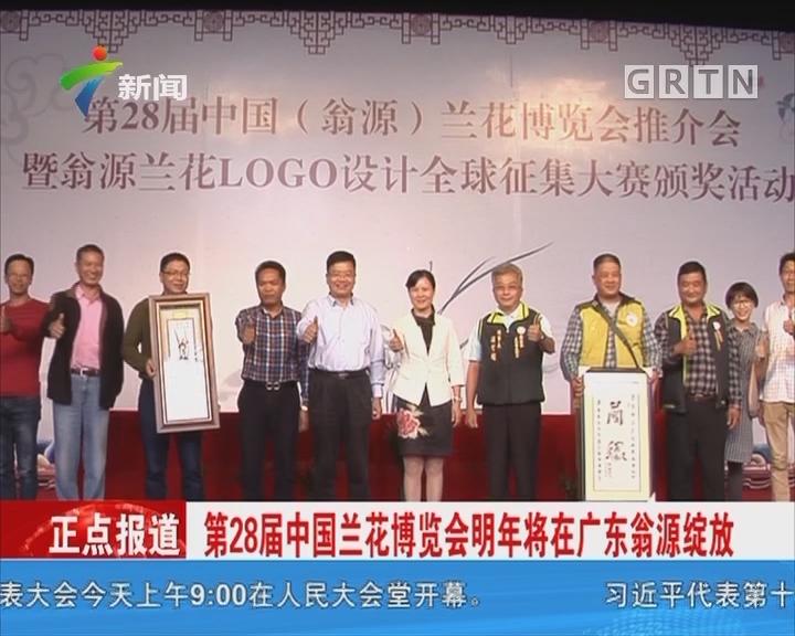 第28届中国兰花博览会明年将在广州翁源绽放