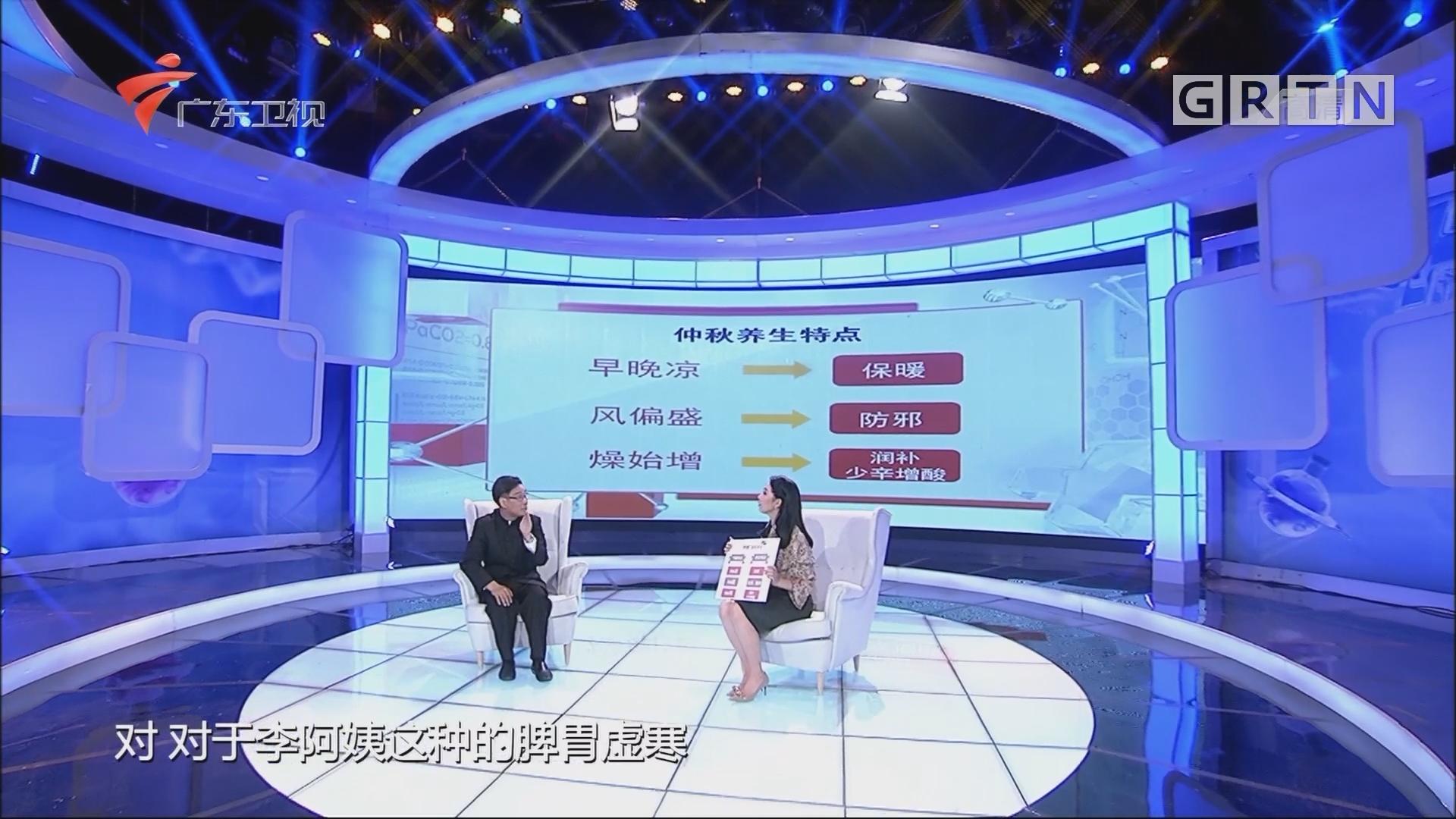 [HD][2017-10-06]健康有道:仲秋时节容易引发哪些常见难缠的小毛病?