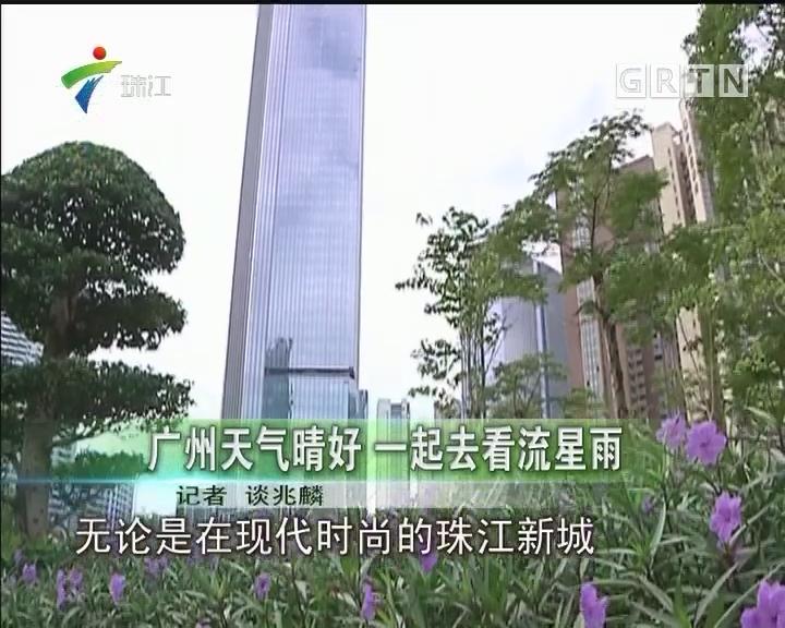 广州天气好 一起去看流星雨
