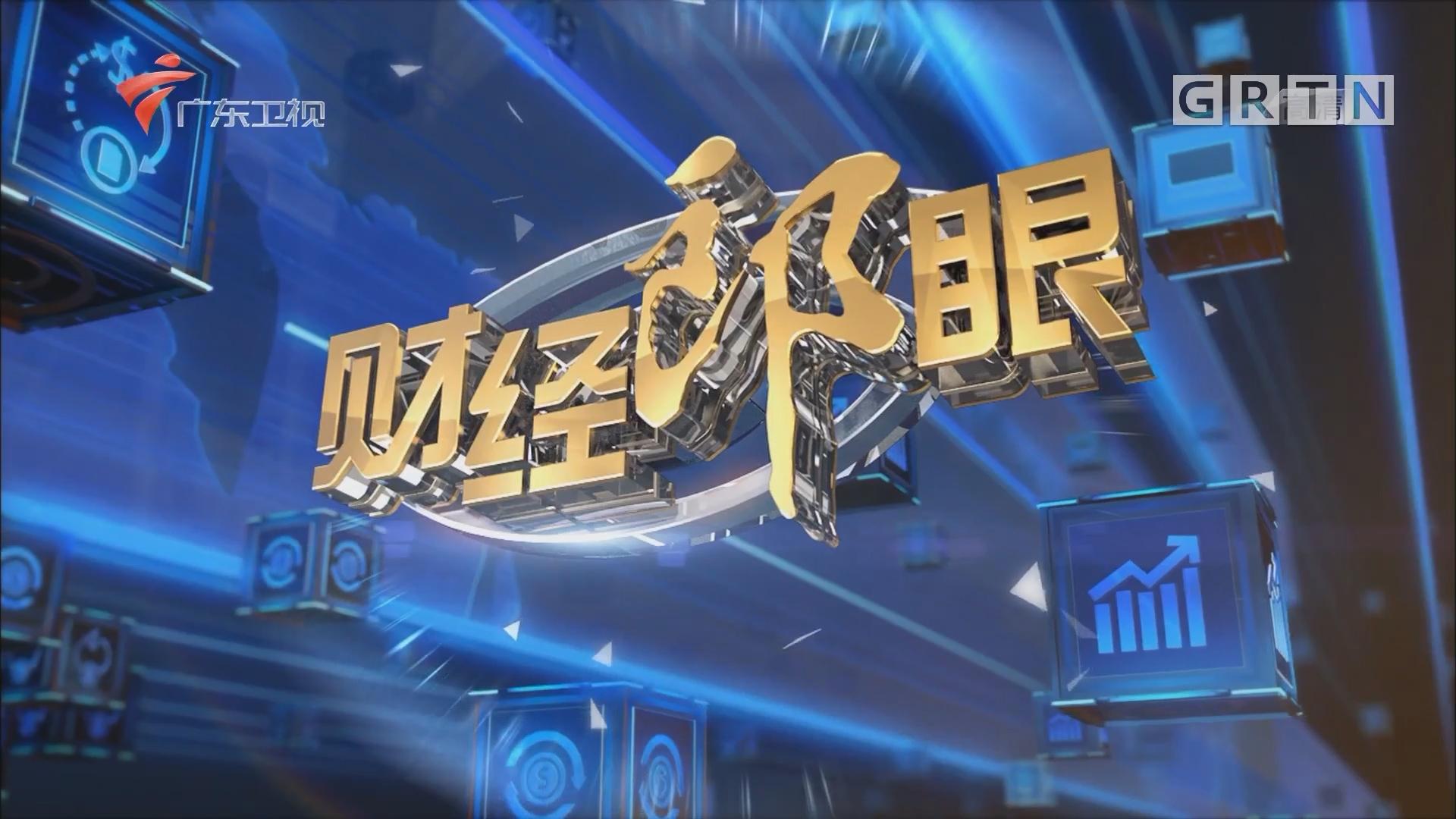 [HD][2017-10-30]财经郎眼:企业家精神新解