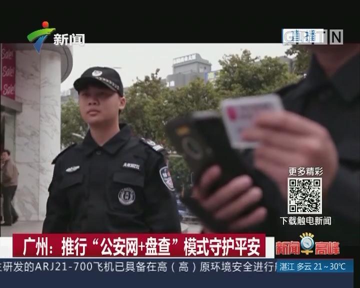 """广州:推行""""公安网+盘查""""模式守护平安"""