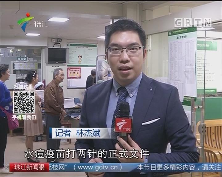 广东:水痘疫苗一针改两针
