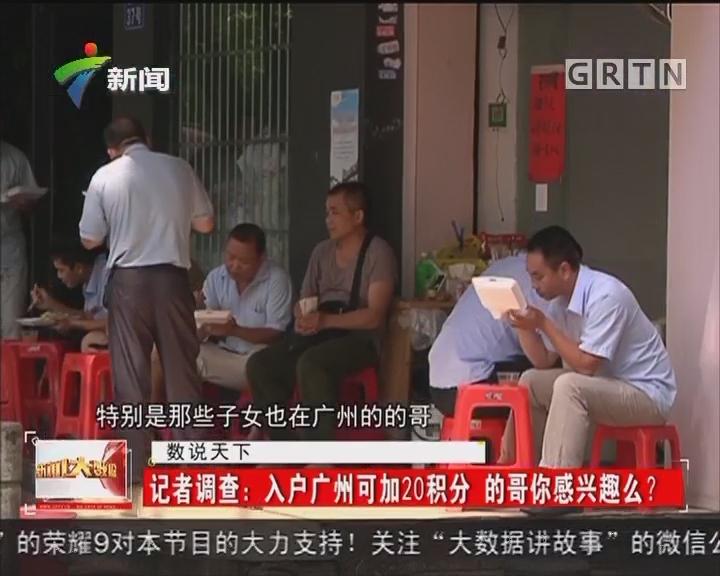 记者调查:入户广州可加20积分 的哥你感兴趣么?