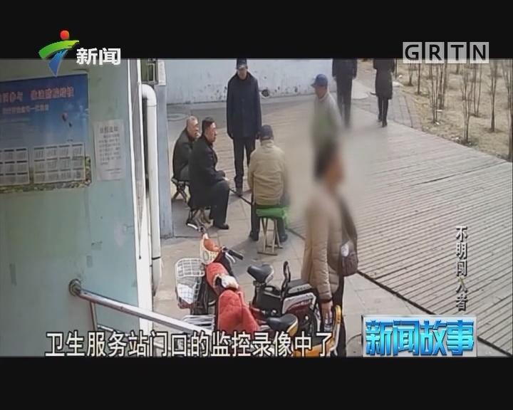 [2017-10-31]新闻故事:不明闯入者