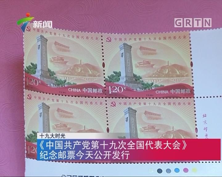 十九大时光:《中国共产党第十九次全国代表大会》纪念邮票今天公开发行