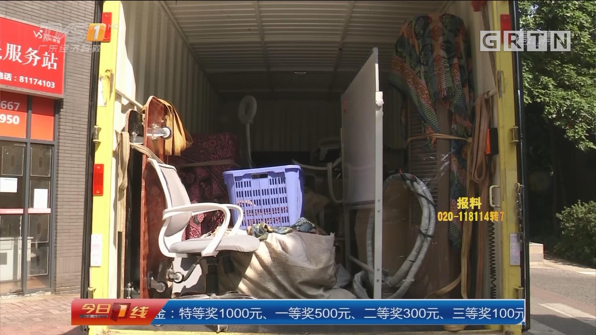广州:搬家半路坐地起价 投诉方知是山寨