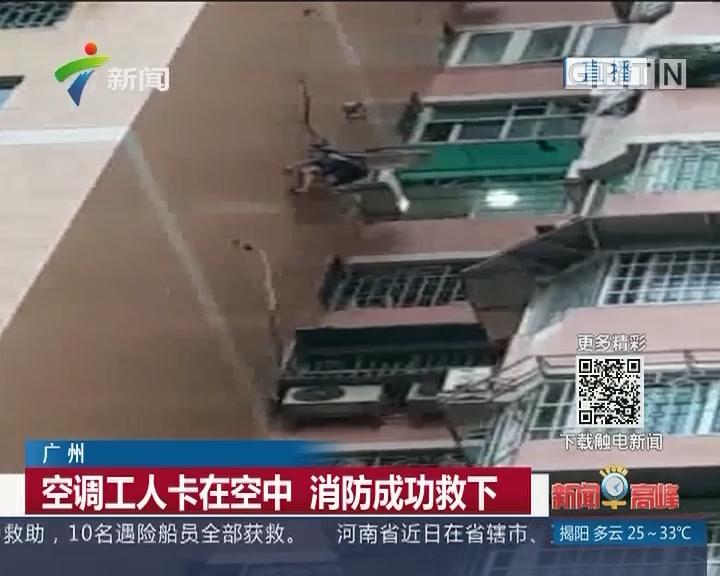 广州:空调工人卡在空中 消防成功救下