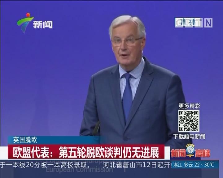英国脱欧:欧盟代表:第五轮脱欧谈判仍无进展