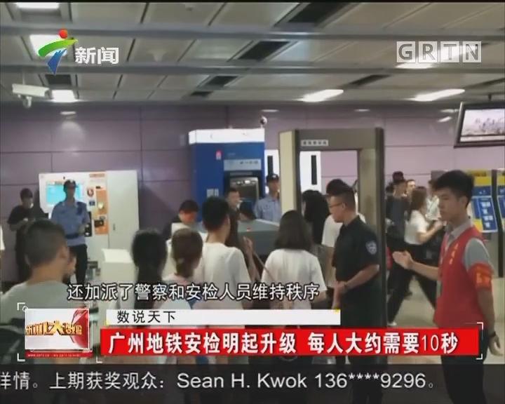 广州地铁安检明起升级 每人大约需要10秒