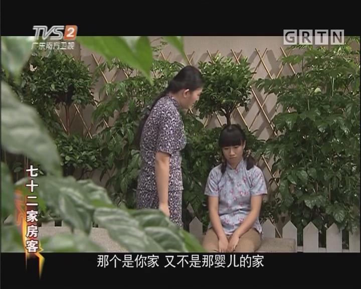 [2017-10-18]七十二家房客:重男轻女(下)