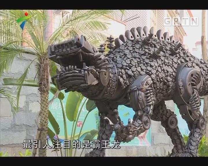 河源:废钢铁变身恐龙雕塑 传递环保理念