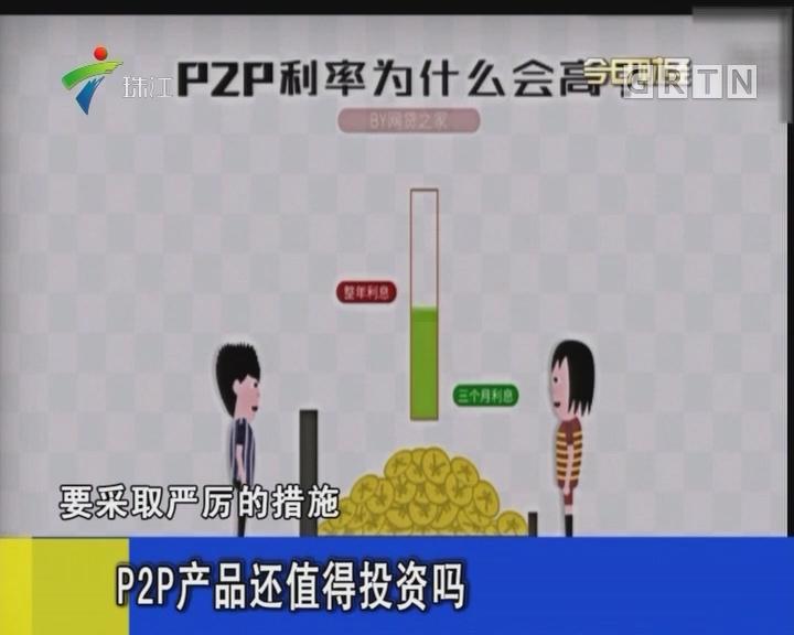 P2P产品还值得投资吗