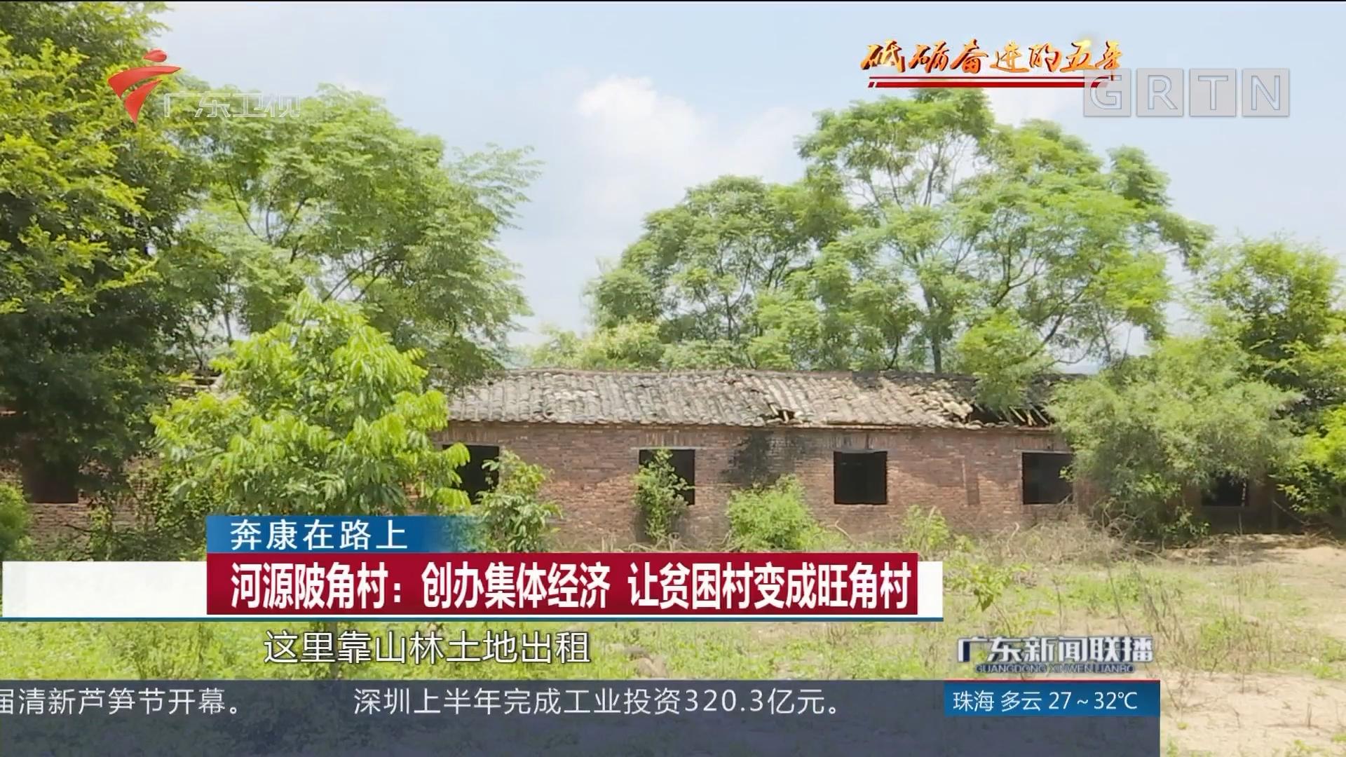 河源陂角村:创办集体经济 让贫困村变成旺角村