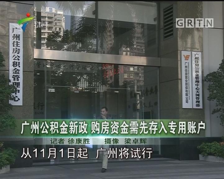 广州公积金新政 购房资金需先存入专用账户