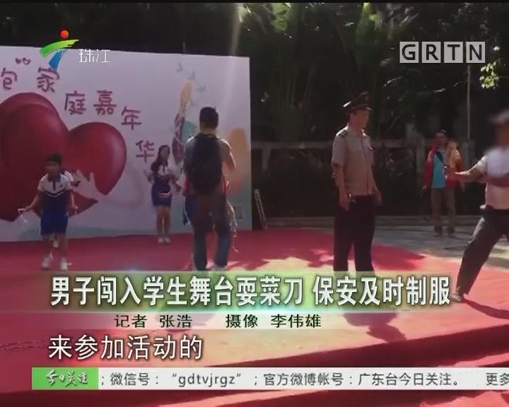 男子闯入学生舞台耍菜刀 保安及时制服