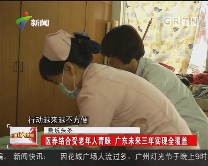 医养结合受老年人青睐 广东未来三年实现全覆盖