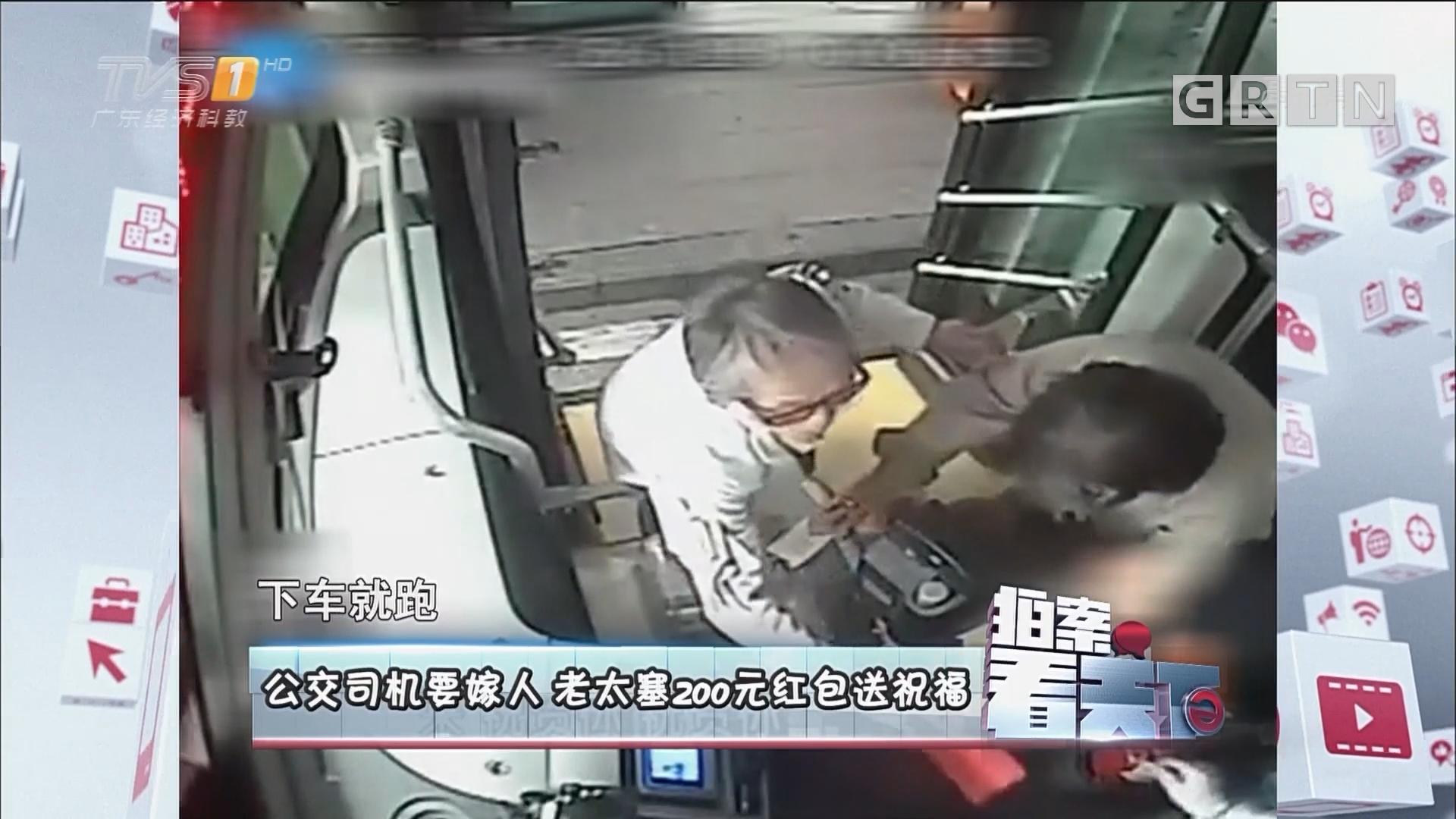 [HD][2017-10-20]拍案看天下:公交司机要嫁人 老太塞200元红包送祝福