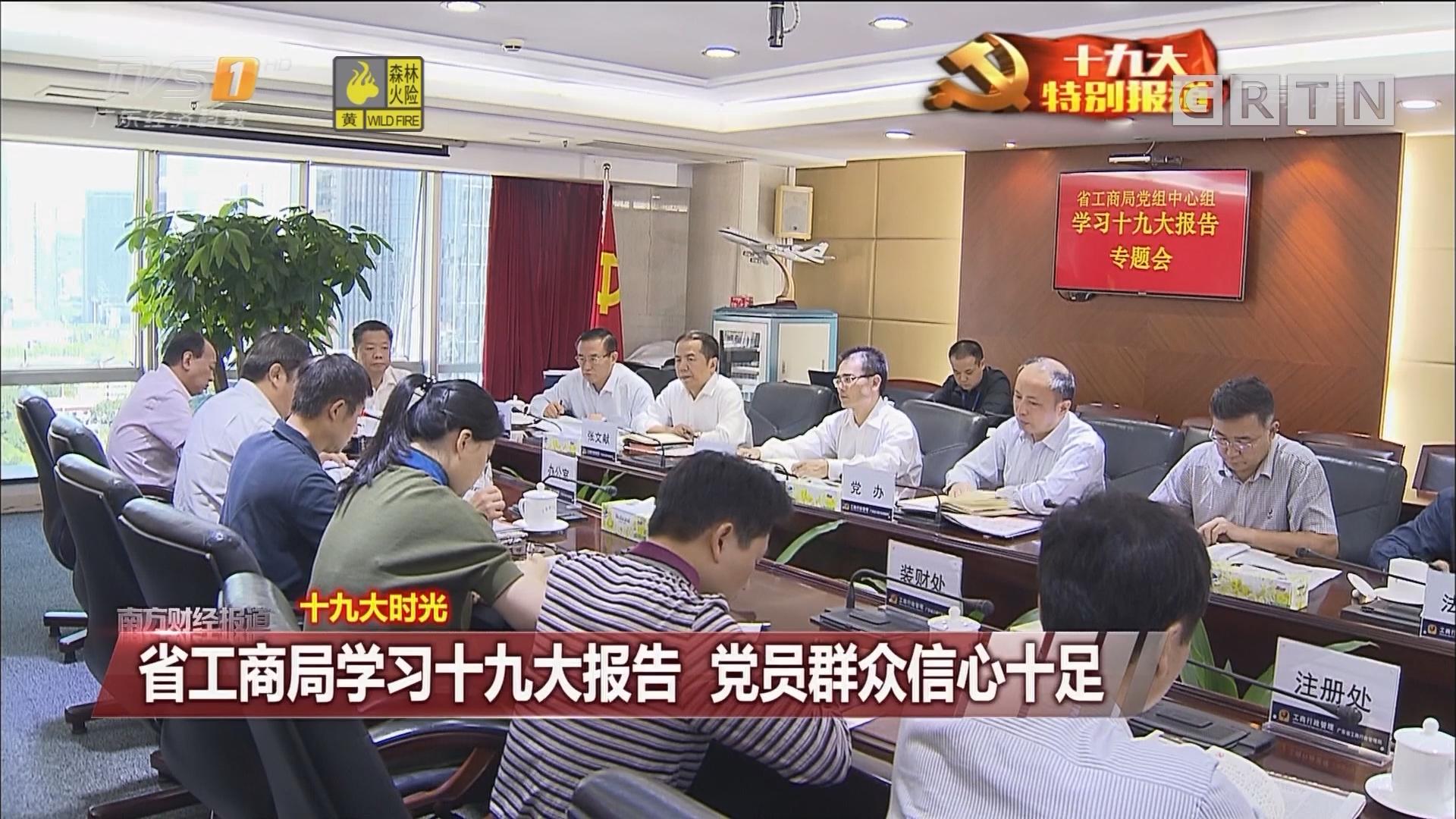 十九大时光:省工商局学习十九大报告 党员群众信心十足