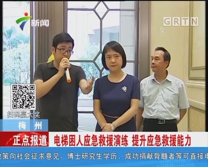 梅州:电梯困人应急救援演练 提升应急救援能力