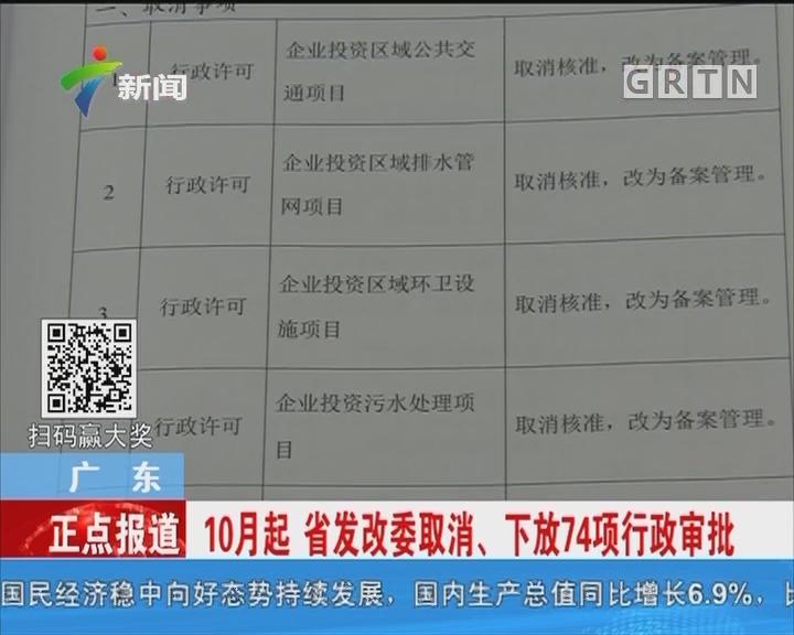 10月起 省发改委取消、下放74项行政审批
