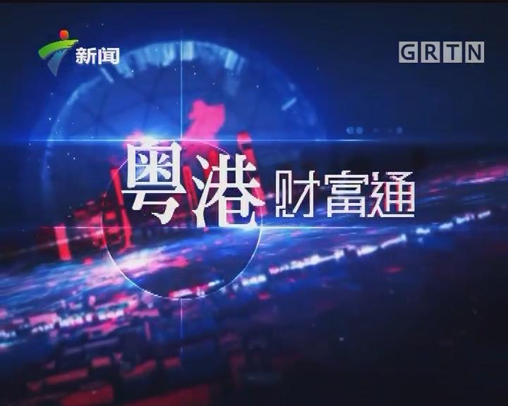 [2017-10-29]粤港财富通:白酒板块上演旺季行情?