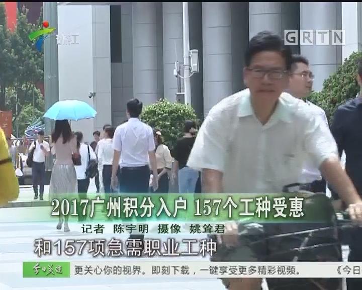 2017广州积分入户 157个工种受惠