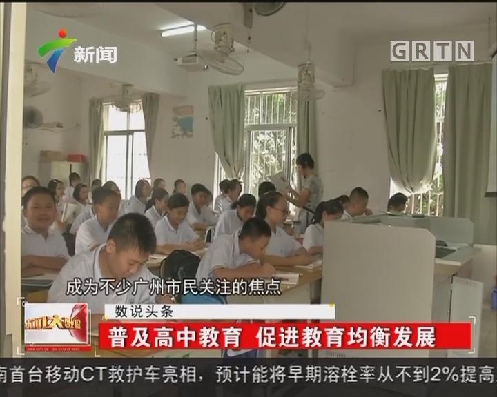 普及高中教育 促进教育均衡发展