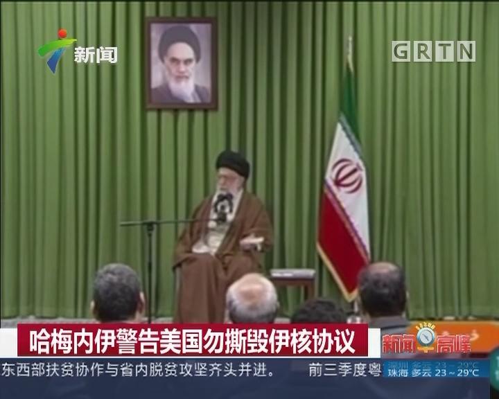 哈梅内伊警告美国勿撕毁伊核协议