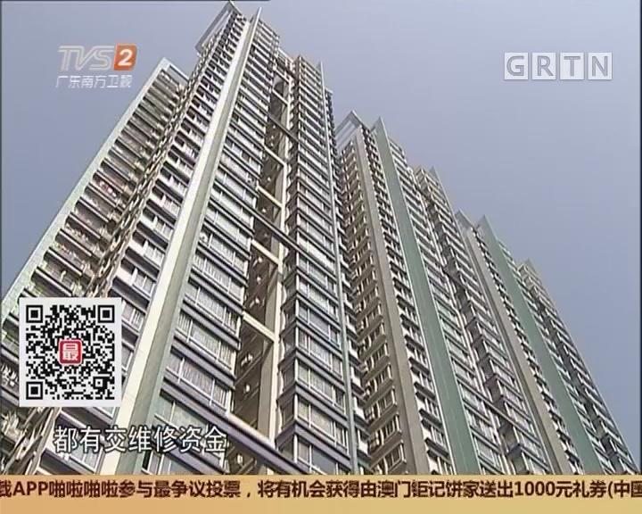 广州:住建委晒账 物业维修资金余额197亿