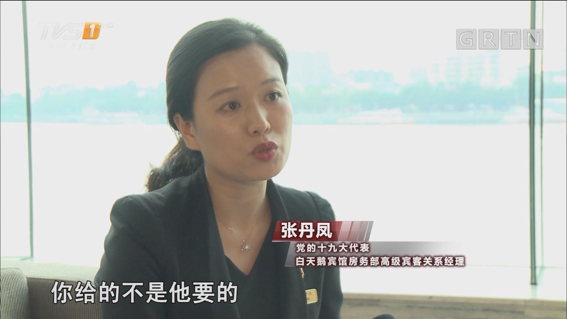 党的十九大代表风采:张丹凤 我愿做大海中的一滴水