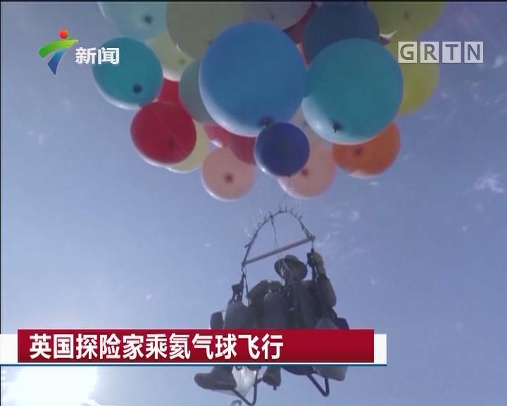 英国探险家乘氦气球飞行