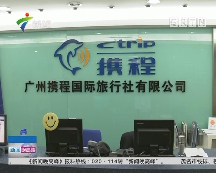 """谨防""""捆绑消费"""":携程被网友吐槽年""""坑""""100亿 官方否认!"""