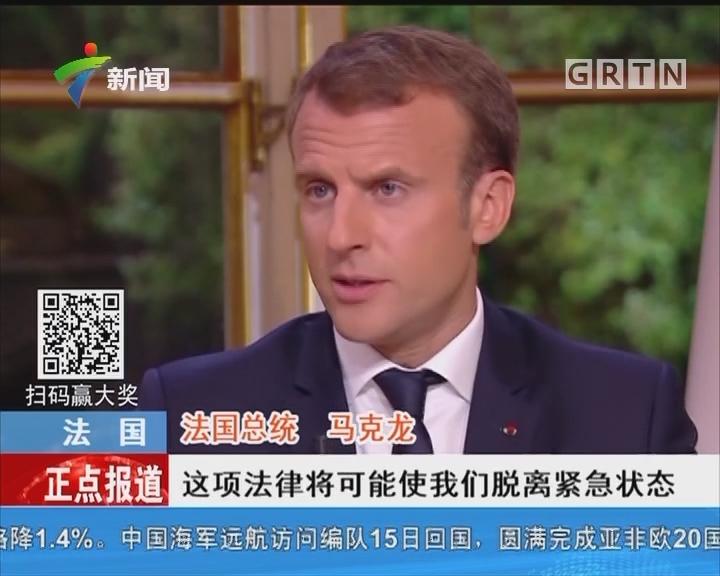 法国:马克龙:将驱逐非法滞留并犯罪的外国人