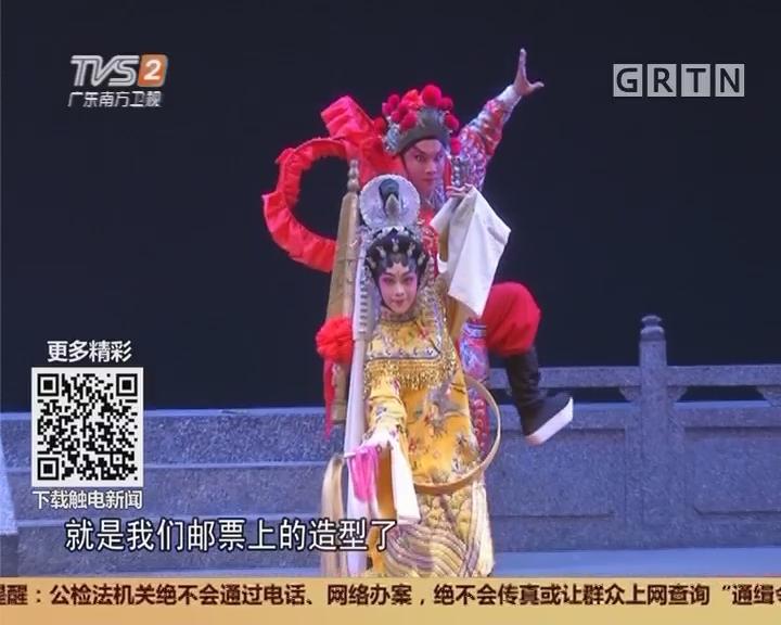"""文脉传颂 粤韵""""邮""""扬:《粤剧》特种邮票在广州盛大首发"""