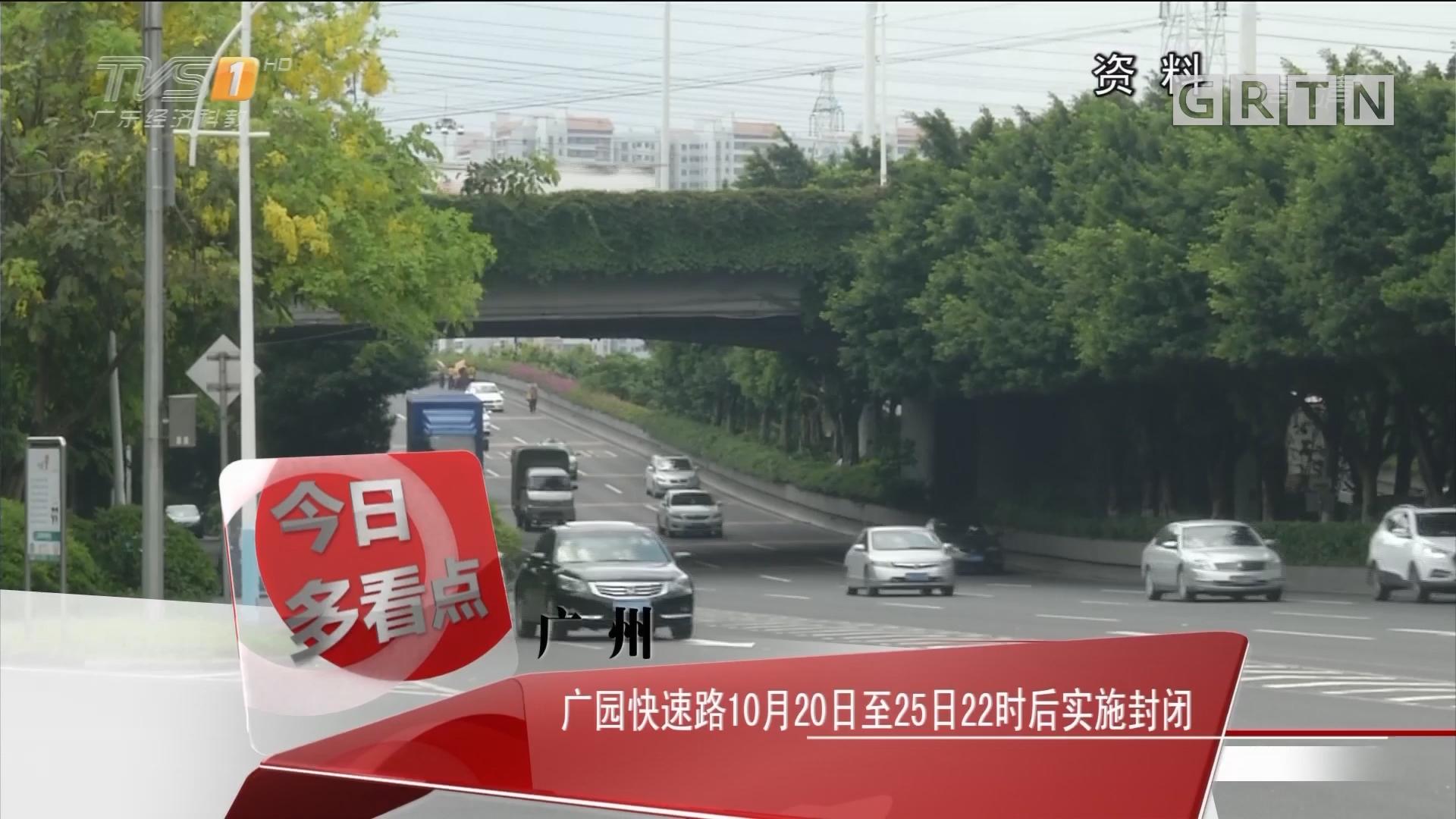 广州:广园快速路10月20日至25日22时后实施封闭