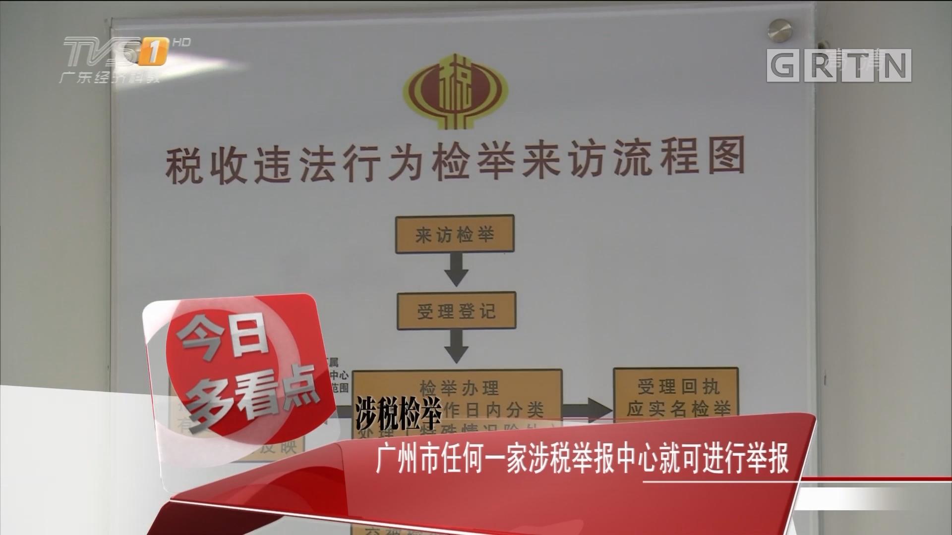 涉税检举:广州市任何一家涉税举报中心就可进行举报