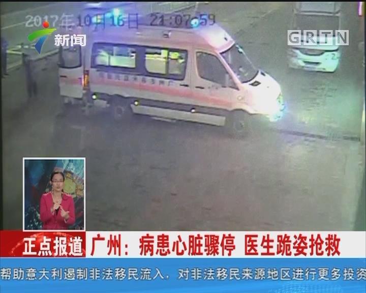 广州:患病心脏骤停 医生跪姿抢救