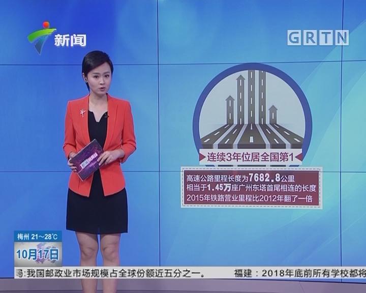 广东交通建设:广东公路长度可绕赤道5圈