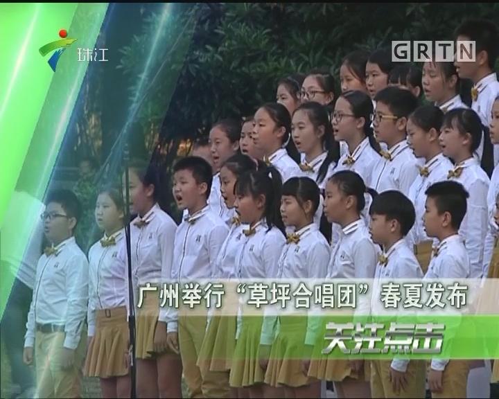 """广州举行""""草坪合唱团""""春夏发布"""