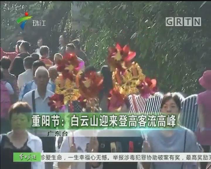 重阳节:白云山迎来登高客流高峰