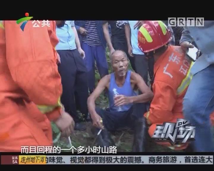 老人迷失山林48小时 消防官兵巡山搜救