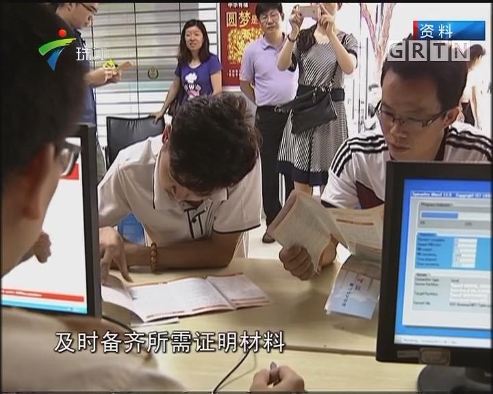 广州:积分制入户最后10天 申请人速办理